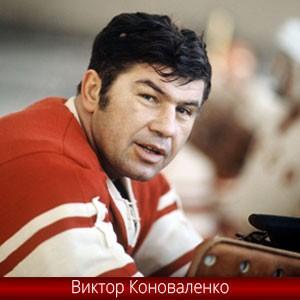 Виктор Сергеевич Коноваленко.