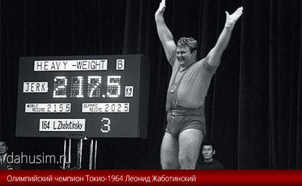 Лтмпийский чемпион Токио 1964 Леонид Иванович Жаботинский