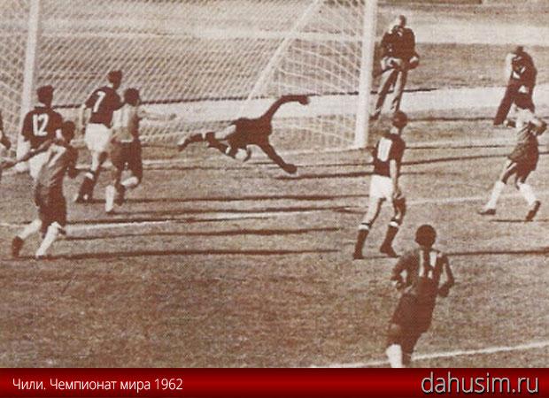 Чили. Чемпионат мира по футболу 1962