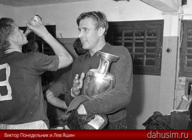 Париж 1960 год. Советские футболисты - чемпионы Европы