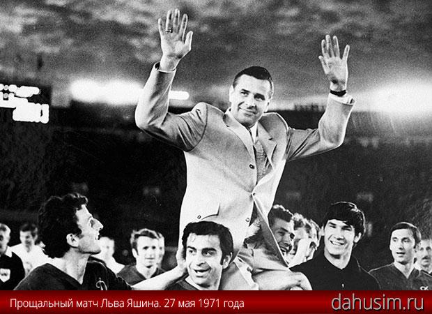 Прощальный матч Льва Ивановича Яшина