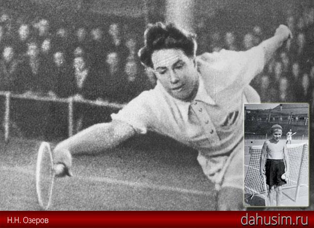 Николай Озеров. Теннис