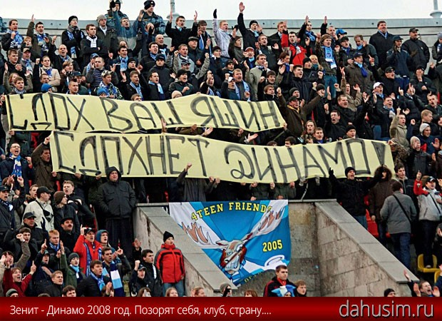 Плакат про Яшина во время встречи Зенита и Динамо