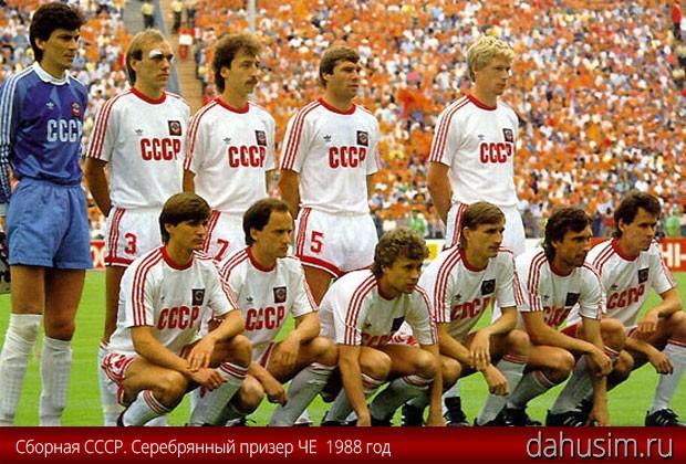 Сборная СССР. Серебрянный призер ЧЕ 1988 год