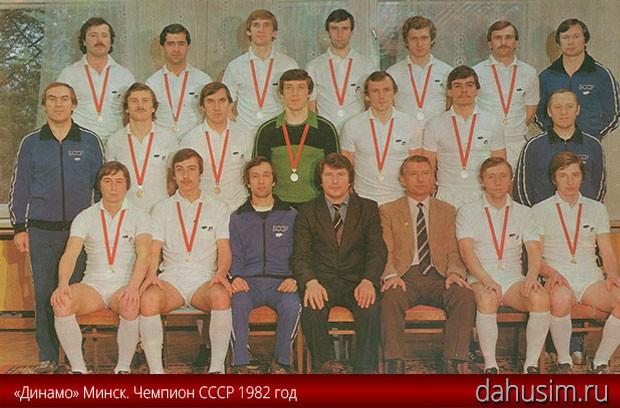 «Динамо» Минск. Чемпион СССР 1982 год
