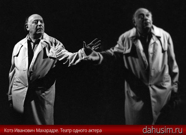 Котэ Махарадзе. Актер и комментатор