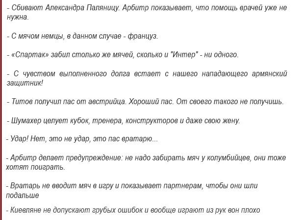 Комментаторские перлы Котэ Махарадзе. Часть 2