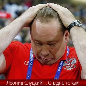 Леонид Слуцкий после матча Россия-Уэльс на ЧЕ 2016 во Франции