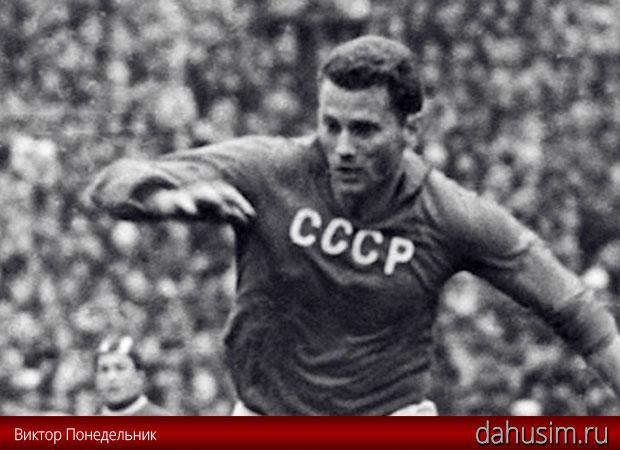 Виктор Понедельник - нападающий сборной СССР по футболу