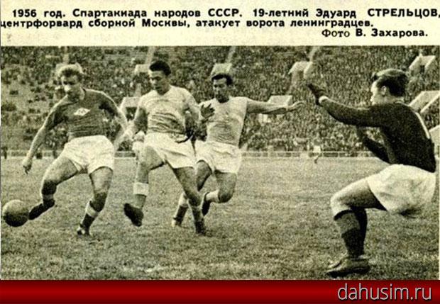 Стрельцов на Спартакиаде народов СССР.