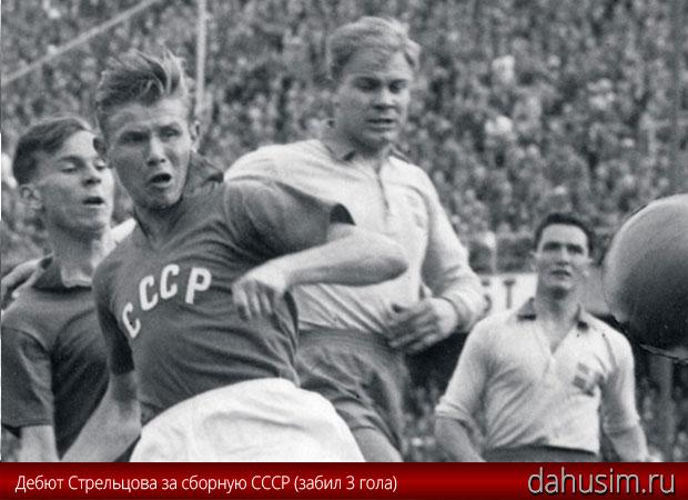 Дебют Стрельцова за сборную СССР в игре со Шведами