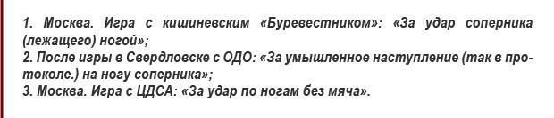 Фолы Стрельцова