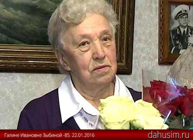Галина Ивановна Зыбина