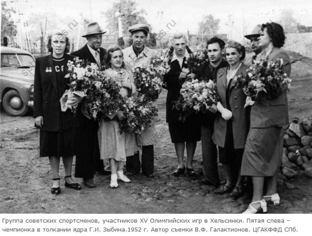Встреча советских олимпийцев после олимпиады в Хельсинки 1952.