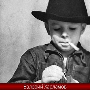 Валера Харламов с сигаретой