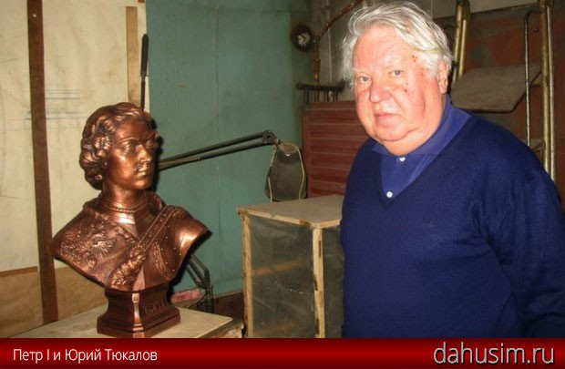 Юрию Сергеевичу Тюкалову 86