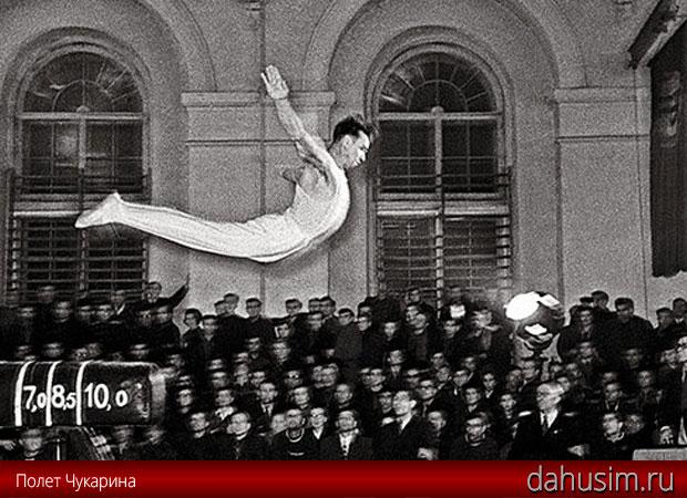 Полет Виктора Чукарина