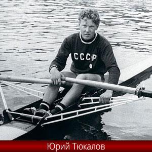 Юрий Тюкалов