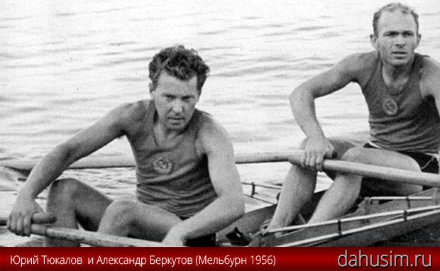 Юрий Тюкалов и Александр Беркутов - чемпионы Олимпийских игр в Мельбурне 1956