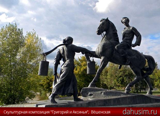 """Скульптурная композиция """"Григорий и Аксинья"""", станица Вёшенская"""