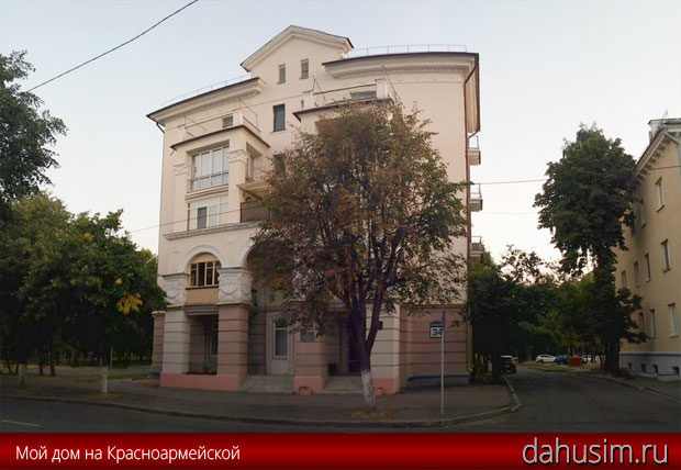 Минск. Красноармейская 34