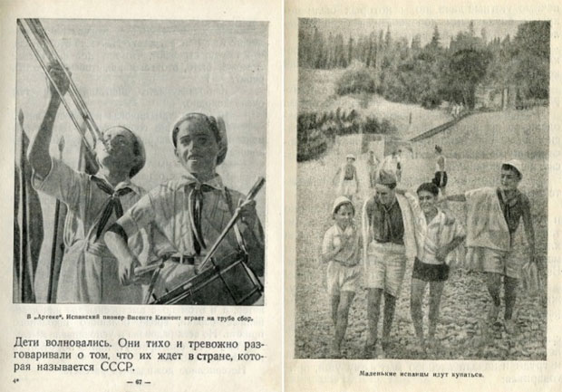 Испанские дети в СССР