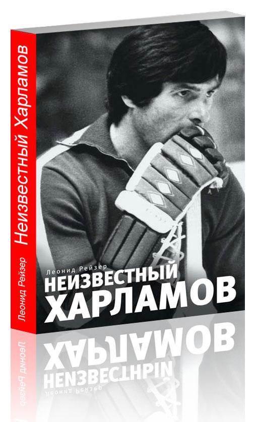 """Книга """"Неизвестный Харламов"""""""