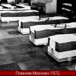 Теракт на Олимпиаде в Мюнхене 1972. Так этим евреям и надо!?