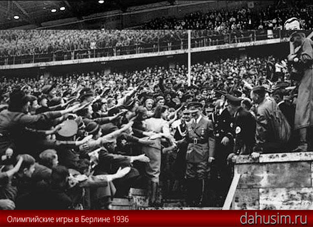 Олимпиада в Берлине 1936 год