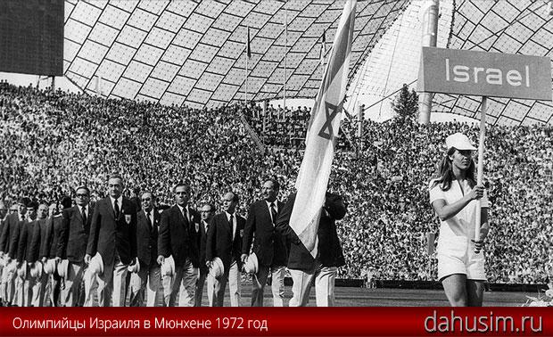 Олимпийцы Израиля в Мюнхене 1972 год