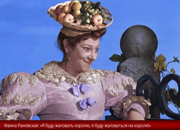 Фаина Раневская. Я буду жаловаться королю