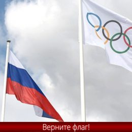 Про допинг-скандал, Олимпийские игры и дурной запах.