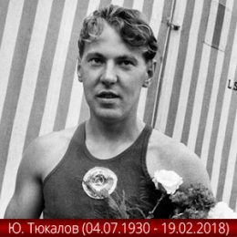 Как стать олимпийским чемпионом. Совет Юрия Тюкалова