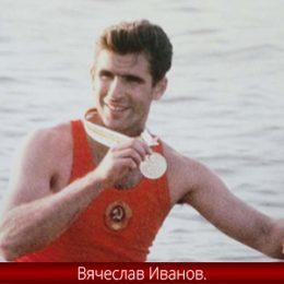 Затяжной спурт Вячеслава Иванова