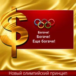 Про олимпийские игры и дурной запах. Продолжение разговора.