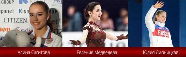 Сагитова, Медведева, Липницкая