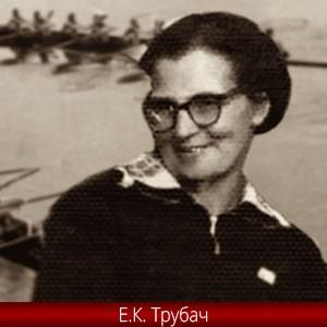 Елена Константиновна Трубач
