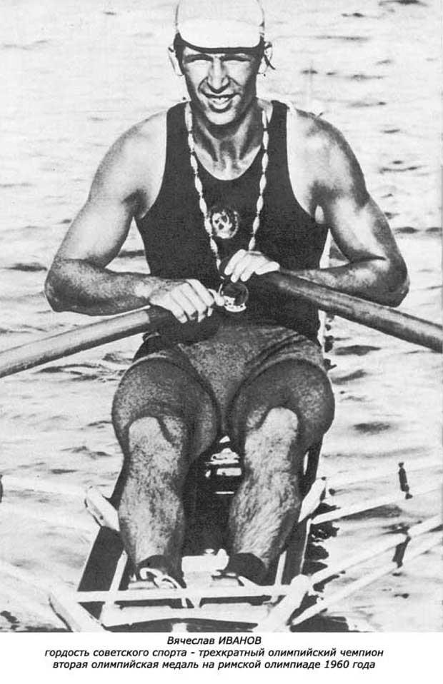 Вячеслав Иванов Олимпийский чемпион Рим 1960