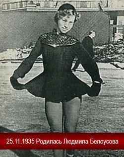 Людмила Белоусова