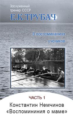 Евгения Константиновна Трубач